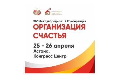 XIV международная HR конференция
